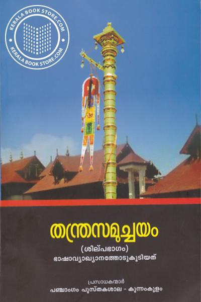 Cover Image of Book Thandrasamuchayam