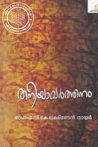 Image of Book Thaniyavarthanam