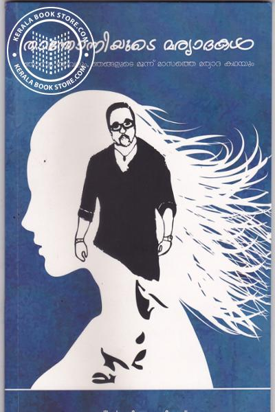 Cover Image of Book Thanthoniyude Maryadakal