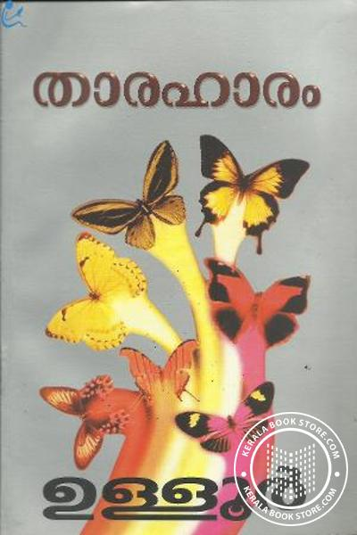 Cover Image of Book Tharaharam