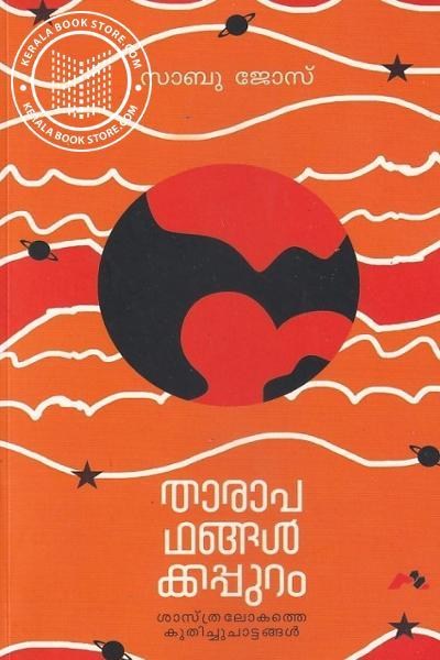 Cover Image of Book താരാപഥങ്ങള്ക്കപ്പുറം