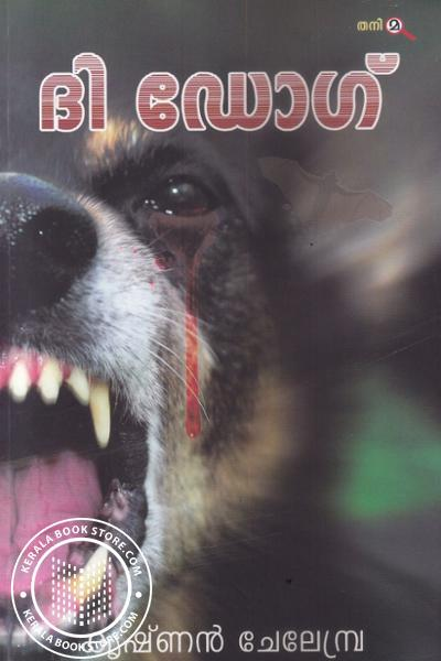 Cover Image of Book The Dog