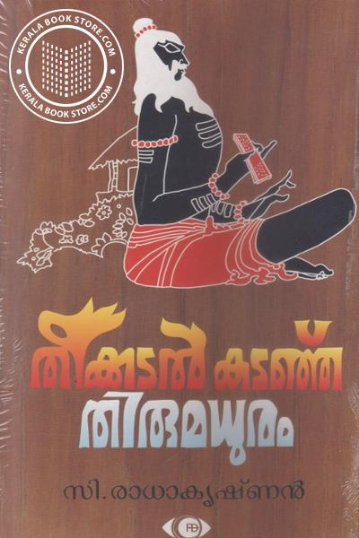 Cover Image of Book Theekkadal Kadanju Thirumadhuram
