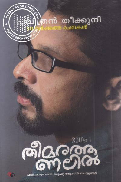 Cover Image of Book Theemara Thanalil Part -1