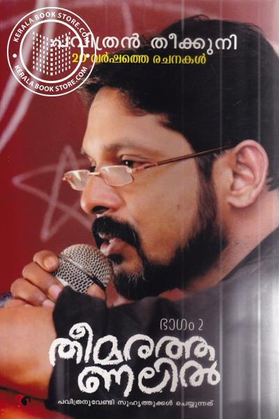 Cover Image of Book Theemara Thanalil Part -2