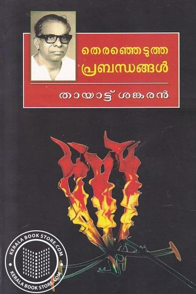 Cover Image of Book Theranjedutha Prabhandhangal