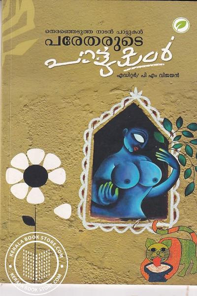 Cover Image of Book തെരെഞ്ഞെടുത്ത നാടന് പാട്ടുകള് പരേതരുടെ പാട്ടുകള് ഭാഗം-1