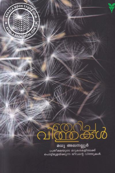 Cover Image of Book തെറിച്ച വിത്തുകള്