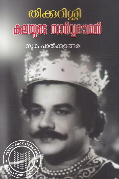Cover Image of Book Thikkurissy Kalayude Sarvabhouman