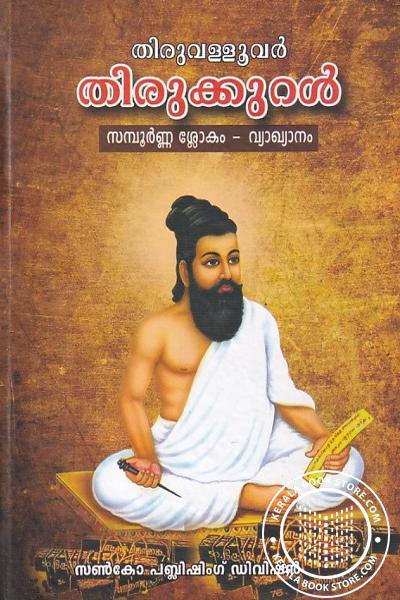 Image of Book തിരുകുറല് സമ്പൂര്ണ്ണ ശ്ലോകം - വ്യാഖ്യാനം