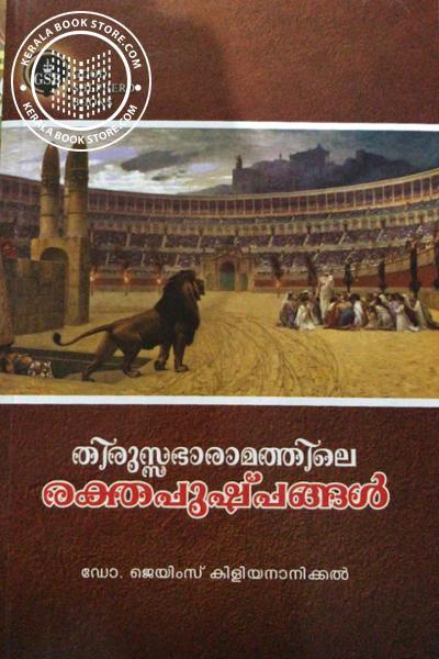 Cover Image of Book തിരുസ്സഭാരാമത്തിലെ രക്ത പുഷ്പങ്ങള്