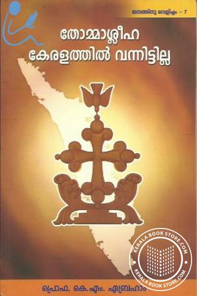 Cover Image of Book Thomasleeha Keralaththil Vannittilla
