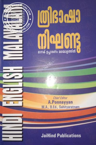 Cover Image of Book Threbhasha Nighandu
