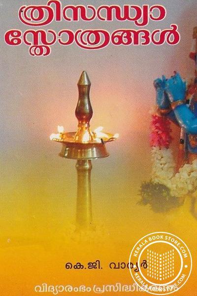 Cover Image of Book ത്രിസന്ധ്യാ സ്തോത്രങ്ങള്