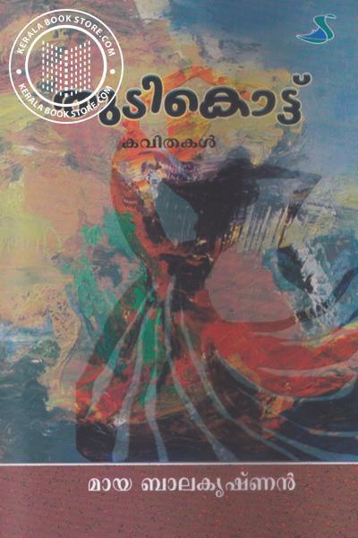 Image of Book Thudikottu