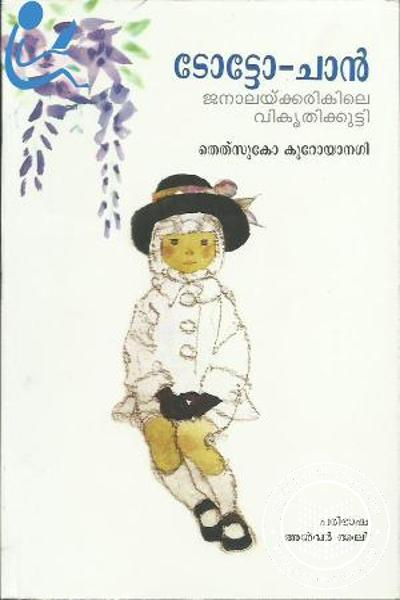 Cover Image of Book ടോട്ടോ-ചാ‌ന്‍