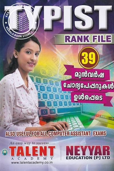 Cover Image of Book Typist Rank File