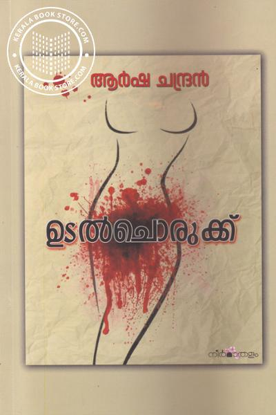 Cover Image of Book Udal Chorukku