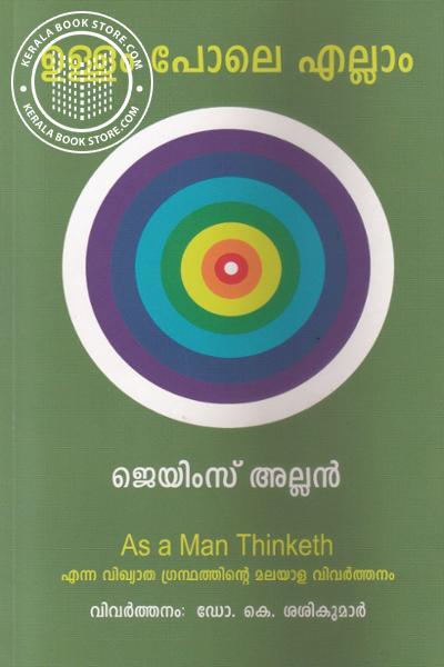 Image of Book Ullam Pole Ellam