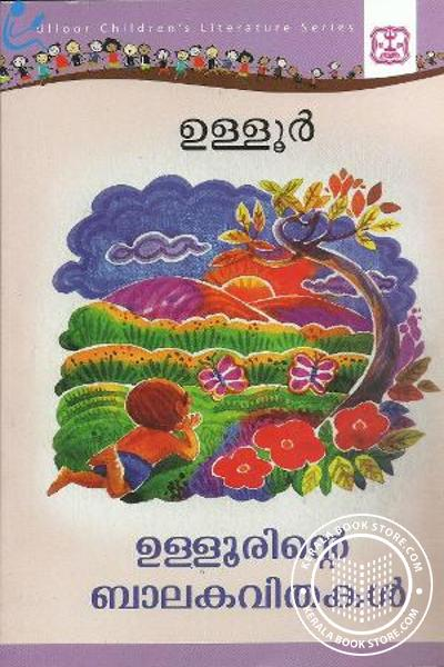 Cover Image of Book Ullorinte Balakavithakal