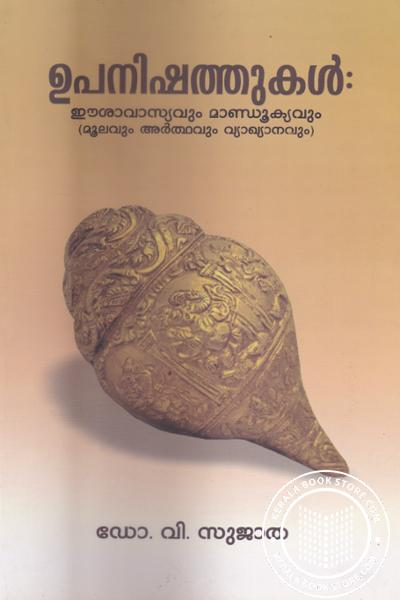 Cover Image of Book Upanishathukal