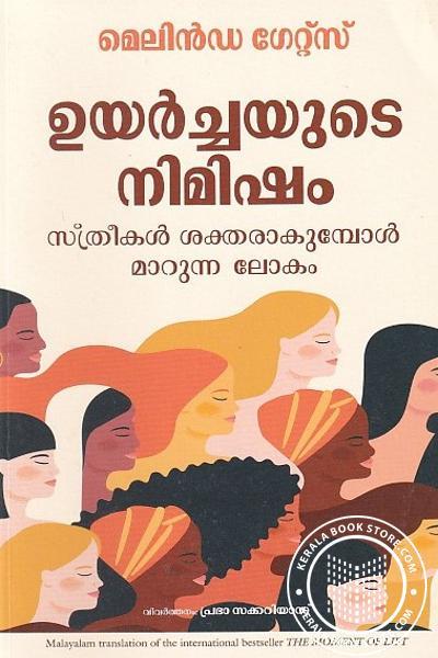 Cover Image of Book ഉയര്ച്ചയുടെ നിമിഷം