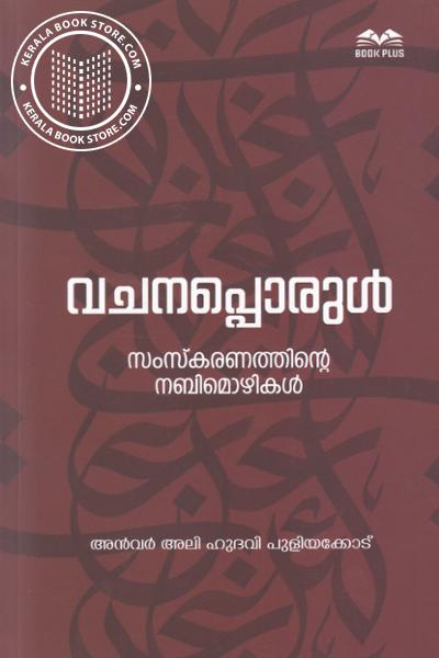Cover Image of Book Vachanapporul Samskaranathinte Nabi Mozhikal