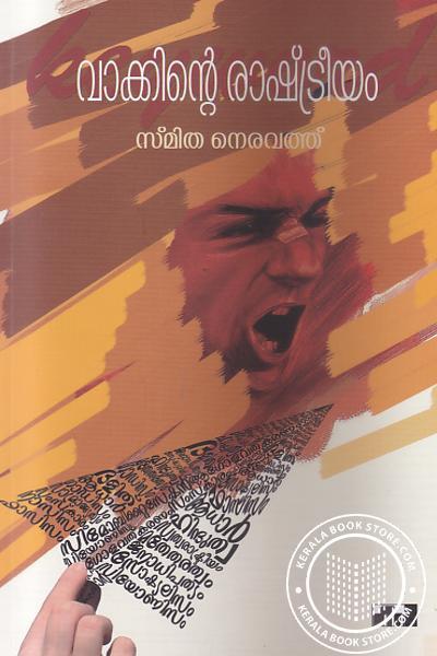 Cover Image of Book Vakkinte Rashtreeyam