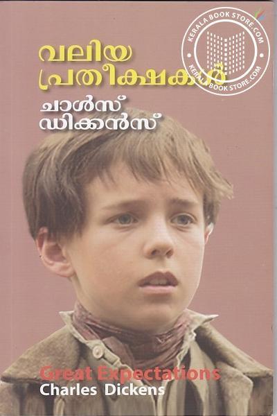 Image of Book Valiya Pratheekshakal