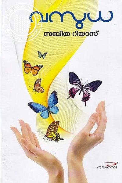 Cover Image of Book വസുധ