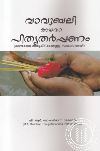 Cover Image of Book Vavubali Athava Pithrutharpanam