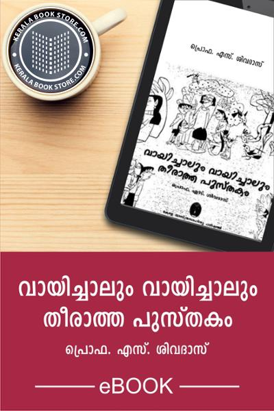 Cover Image of Book Vayichalum Vayichalum Theratha Pusthakam