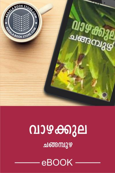 Cover Image of Book Vazhakkula
