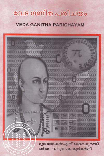 Image of Book Veda Ganitha Parichayam