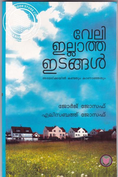 Cover Image of Book വേലി ഇല്ലാത്ത ഇടങ്ങള്