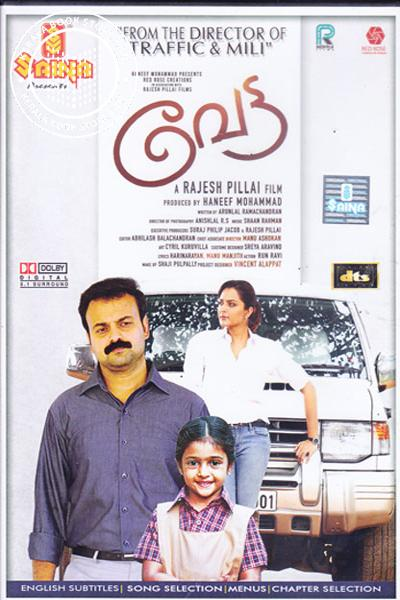 Cover Image of CD or DVD വേട്ട