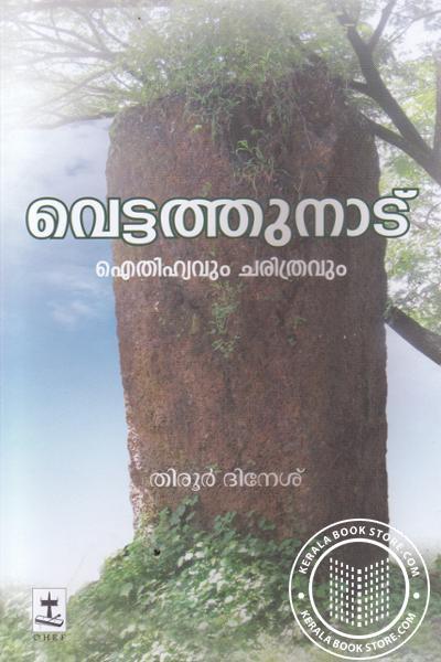 Cover Image of Book Vettathunadu Aytheehyavum Charitravum