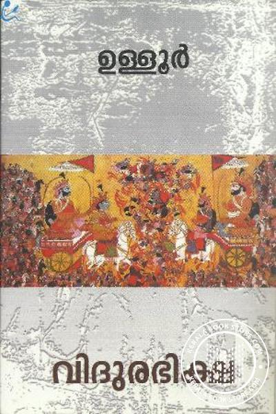 Cover Image of Book വിദുരഭിക്ഷ