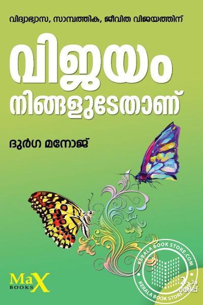 Image of Book വിജയം നിങ്ങളുടേത്