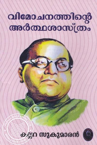 Cover Image of Book Vimochanathinte Ardhashasthram