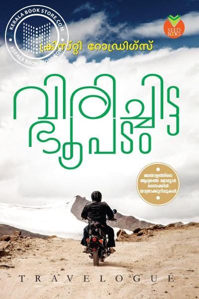 Cover Image of Book വിരിച്ചിട്ട ഭൂപടം