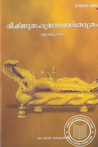 Image of Book വിഷ്ണു സഹസ്രനാമ സ്ത്രോത്രം വ്യാഖ്യാനം