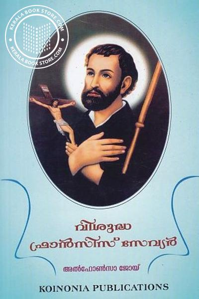 Cover Image of Book Vishudha Francis Xavier