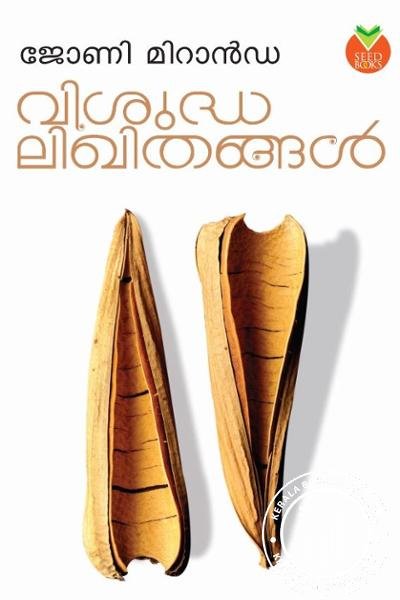 Cover Image of Book VIshudha Likhithangal