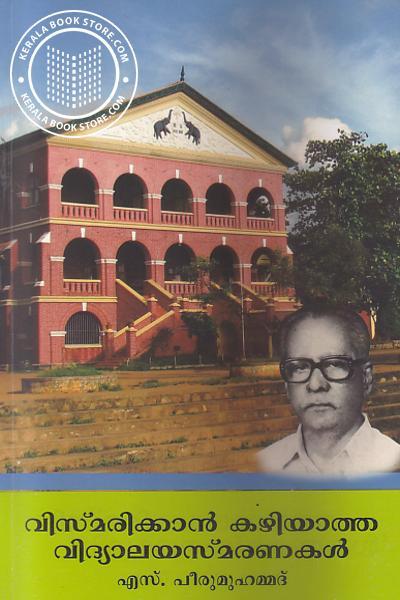 Cover Image of Book വിസ്മരിക്കാന് കഴിയാത്ത വിദ്യാലയ സ്മരണകള്