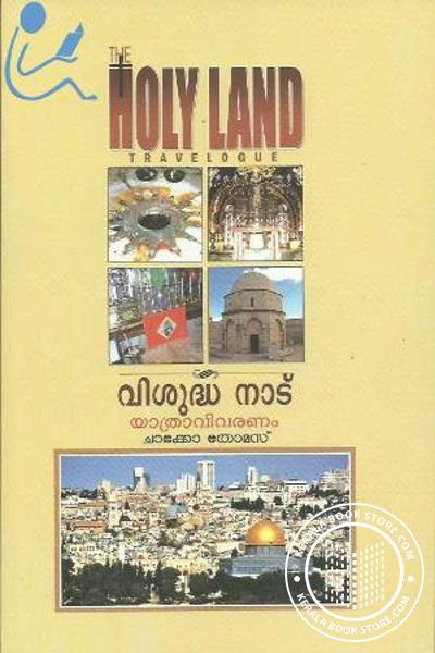 Cover Image of Book Visudha Naadu