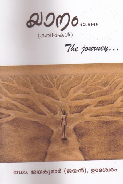 Cover Image of Book Yanam