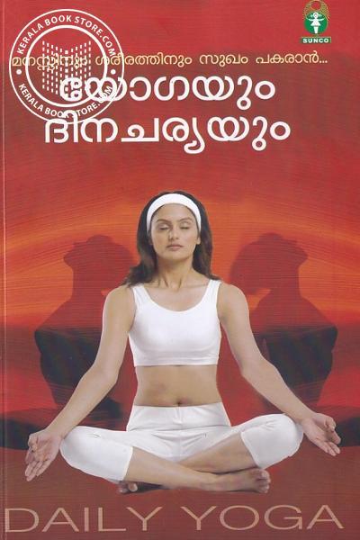 Cover Image of Book യോഗയും ദിനചര്യയും