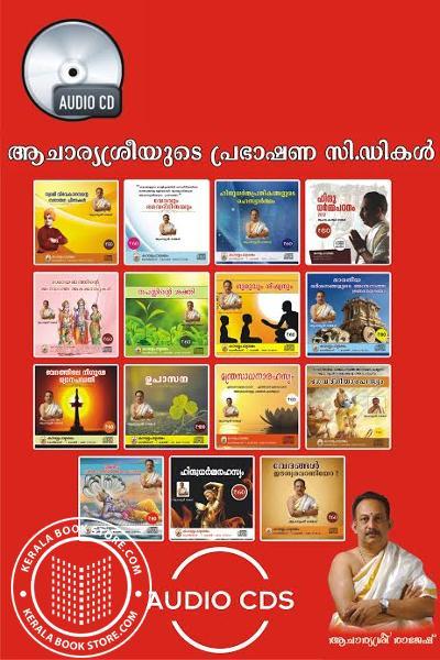 inner page image of Acharyasreeyute Prabhashana Audio CDkal
