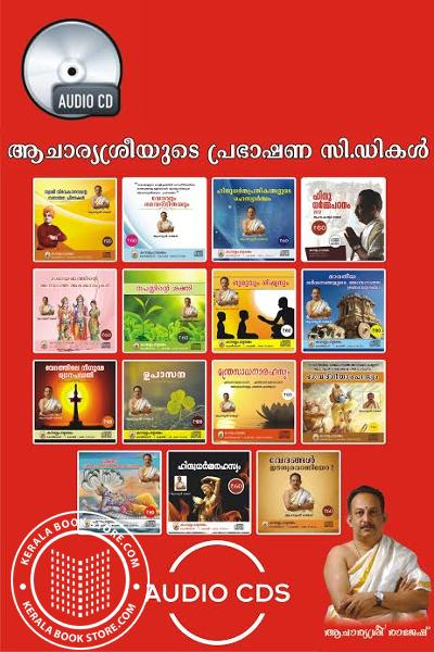 inner page image of ആചാര്യശ്രീയുടെ പ്രഭാഷണ ഓഡിയോ സി ഡികള്